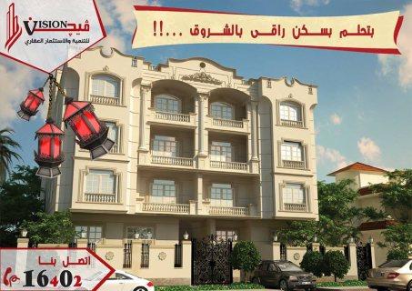 شقة للبيع بأرقى مناطق الشروق مساحة 134م مقدم 102,000ج تقسيط حتى