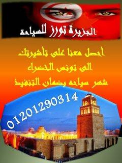لآول مره عرض تونس الخضراء شهر سياحة تحصل عليها خلال 20يوم بضمان