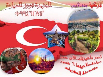 أحجز تأشيرتك الى الجنه (تركيا جنة الآرض) شهر سياحة صلاحية 6 شهور