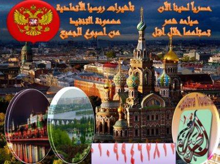 عيش اجمل ايام عمرك فى روسيا الآتحاديه شهر سياحة وتنفيذها مضمون