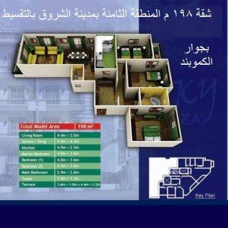 شقة للبيع بمدينة الشروق 198 م  واجة فى منطقة الثامنة   ناصية و ح