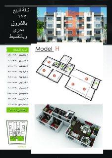 شقة للبيع بمدينة الشروق175  م  فى منطقة الخامسة   تسليم فورى   ش