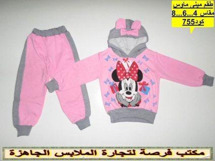 ملابس جملة / مكتب ملابس بواقى تصدير / ملابس اطفال جملة