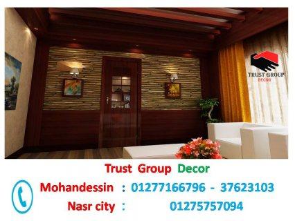 شركة ديكورات ( تراست جروب للتشطيبات والديكور 01275757094  )
