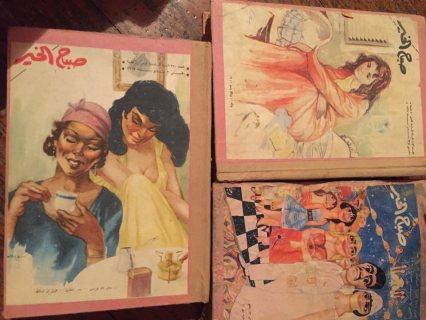 مجلات من سنة 1960