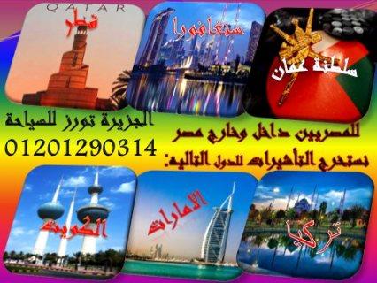 خبر هام وعاااجل : للمصريين داخل مصر وخارجها.نوفر لك تأشيرتك