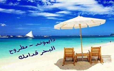 الجو حر ونفسك تصيف السنة دى فى مرسى مطروح  تعال معانا فى دايموند