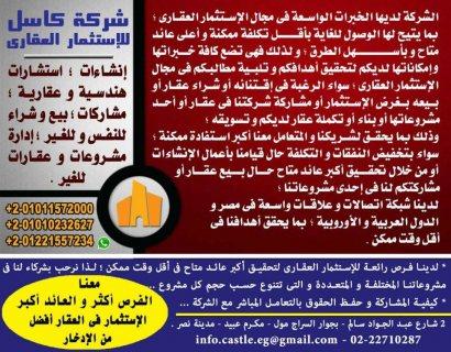 حقق حلم عمرك معانا مشروعك بيتحقق