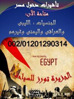 """""""أدخلوها بسلام أمنين"""" تأشيرات دخول مصر لمعظم الجنسيات"""