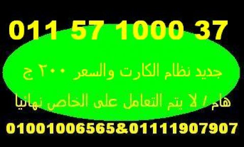 (((((  37 1000 57 011  ))))) رقم مميز اتصالات للبيع