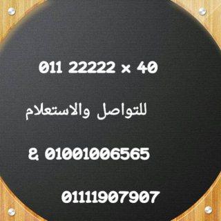 (((((  01122222X40  )))))  اتصالات خماسى نادر جدا للبيع