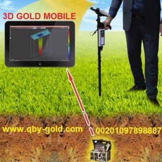 اجهزة كشف المعادن والفراغات للبيعwww.qby-gold.com 00201097898887