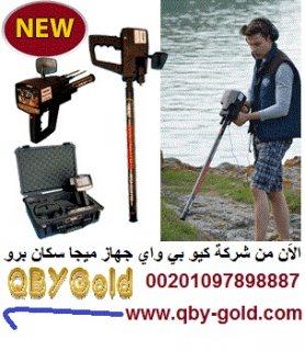 احدث اجهزة كشف المعادن في مصر www.qby-gold.com 00201097898887