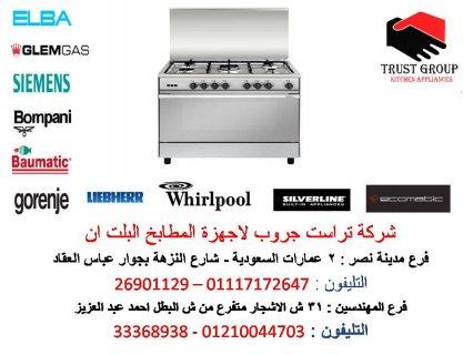 شفاطات البا ( فرع مدينة نصر – فرع المهندسين 01210044703  )