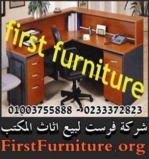 توريد اثاثات مكتبية فرست للأثاث المكتبي، First Furniture