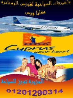 سافر الى قبرص اليونانية بتأشيرة شهر سياحة معنا فى اسبوع