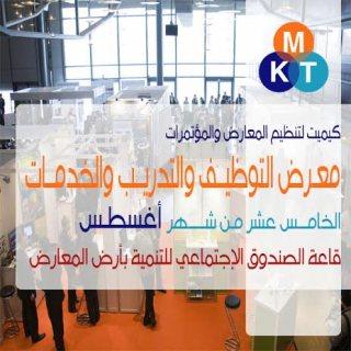 شر كة كيميت لتنظيم المعارض والمؤتمرات
