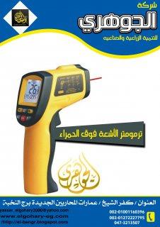 جهاز قياس الحرارة (ترمومتر) بالأشعة تحت الحمراء