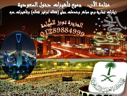 عايز تسافر للسعوديه للحج .. يبقى الاعلان ده يهمك. كل انظمه السفر
