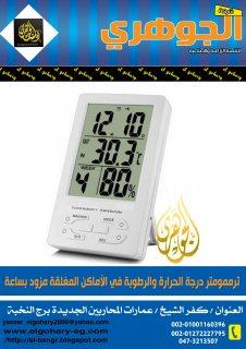 جهاز قياس درجة الحرارة والرطوبة فى الأماكن المغلقة المفتوحة