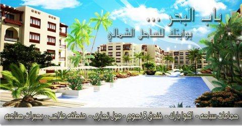 عرض خاص : بمقدم 15 % وعروض للفرش تقدر تمتلك شاليه فى قريه باب ال