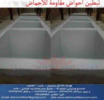 تبطين احواض خرسانية الشروق فيبركوم !)()