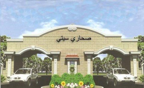 Sa7ara City