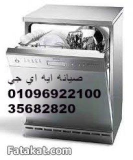ايه اي جي المتخصصه 01210999852 # 35682820 اصلاح وتشغيل