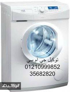 عاجل * مركز صيانه جي ام سي 01210999852 # 35682820 فروعنا في كل م