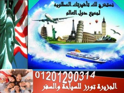 تأشيرات يعنى الجزيرة تورز... أكثر من وكالة سفر ..نتميز من اجلك