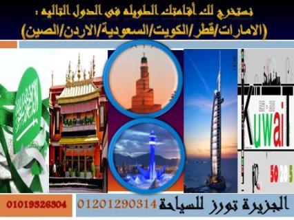 لو محتاج أقامه طويله فى السعوديه/الاردن/قطر/الامارات/الكويت