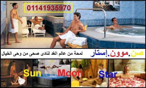 صن مون إستار : مساج و تدليك و ساونا مع حمام البخار  01141935970