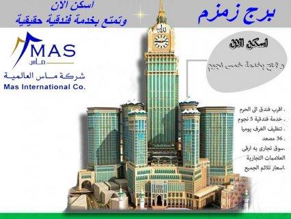 صكوك برج زمزم فى مكة المكرمة
