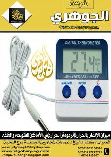 جهاز قياس الحرارة(ترمومتر) فى الأماكن المغلقة والمفتوحة