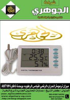 جهاز قياس (ترمومتر) الحرارة و الرطوبة الرقمى بوحدة ذاكرة