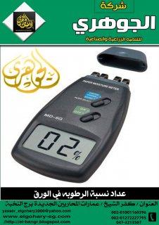 جهاز قياس الرطوبة فى الورق