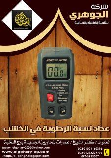 جهاز قياس الرطوبة فى الخشب