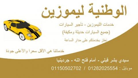شركة الوطنية ليموزين – خدمات الليموزين / التوصيل 01150502702