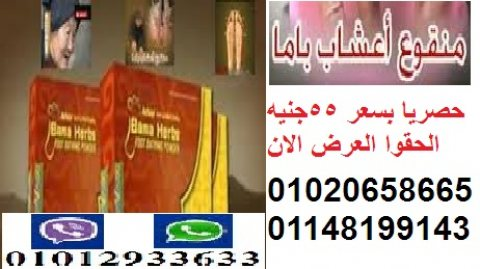 منقوع اعشاب باما  للكبار والصغار  >باقل سعر بمصر55جنيه