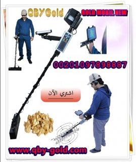 اجهزة كشف الفراغات والمعادن مصر www.qby-gold.com 00201097898887