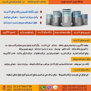 تصميم مواقع المتاجر الالكترونيه | تصميم و برمجة مواقع الانترنت