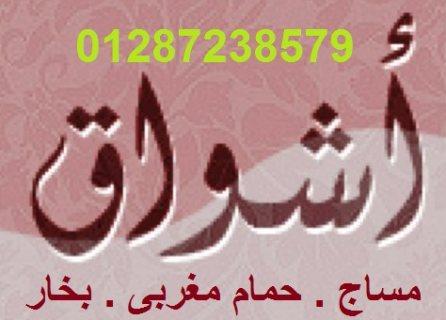 عندما تعشق الإسترخاء يبقى مافيش غير مساج أشواق 01287238579
