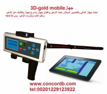 اجهزة الكشف وتنقيب عن المعادن والفراغات 00201092331121