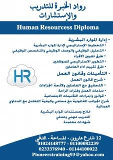 دبلومة | إدارة الموارد البشرية  |  HR | Human Resources