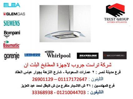 اجهزة البا ( تراست جروب لاجهزة المطابخ 01210044703 )