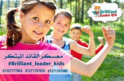 معسكر القائد المبتكر Brilliant Leader Kid Summer Camp