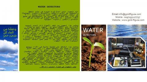 WATER DETECTOR-2