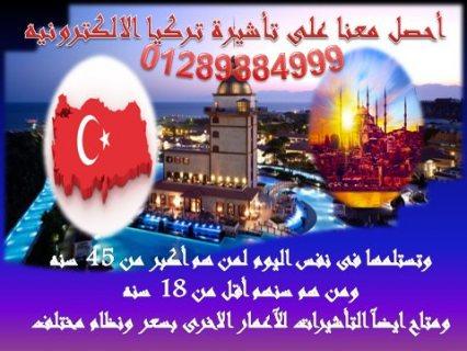 تركيا سياحه تستلمها فى نفس اليوم