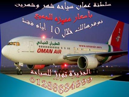 سلطنه عمان سياحه شهر وشهرين حيث الفرص المتاحه للعمل للجميع
