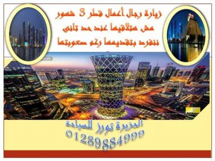 رغم صعوبة الحصول على الزياره التجاريه لدولة قطر 3 شهور متاحه